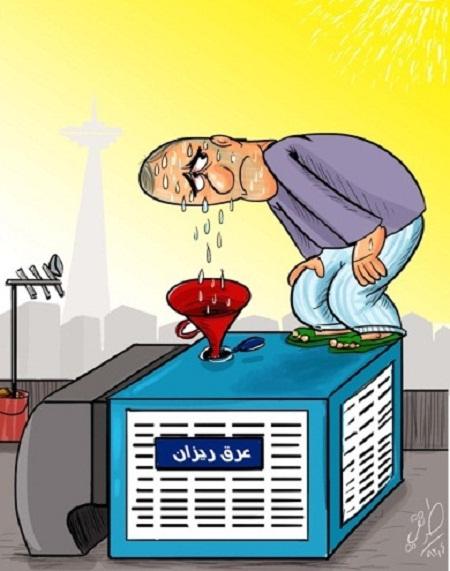 نقاشی صرفه جویی در مصرف سوخت نقاشی در مورد صرفه جویی در مصرف آب